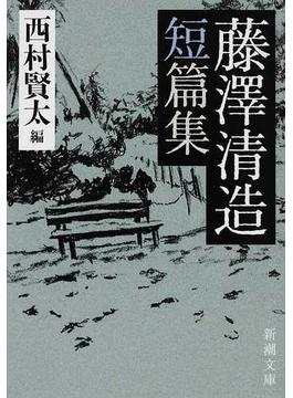 藤澤清造短篇集(新潮文庫)