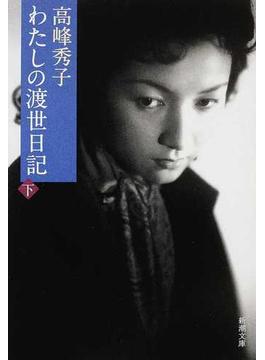 わたしの渡世日記 下(新潮文庫)