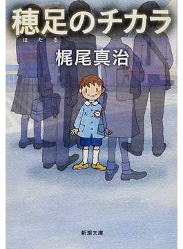 穂足のチカラ(新潮文庫)