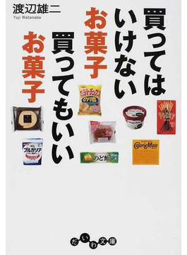 買ってはいけないお菓子買ってもいいお菓子