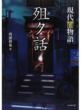 【ユ】ク話(竹書房文庫)