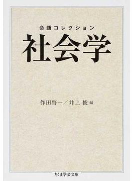 命題コレクション社会学(ちくま学芸文庫)