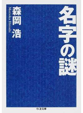 名字の謎(ちくま文庫)