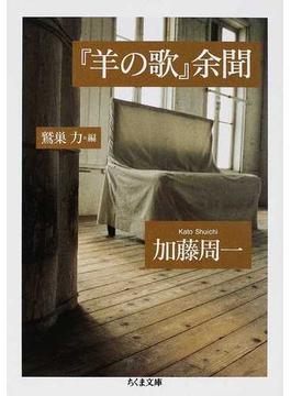 『羊の歌』余聞(ちくま文庫)
