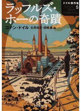 ラッフルズ・ホーの奇蹟(創元推理文庫)