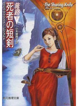 死者の短剣 3下 旅路 下(創元推理文庫)