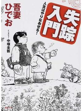 失踪入門 人生はやりなおせる!(徳間文庫)