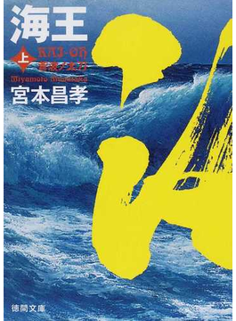 海王 上 蒼波ノ太刀(徳間文庫)