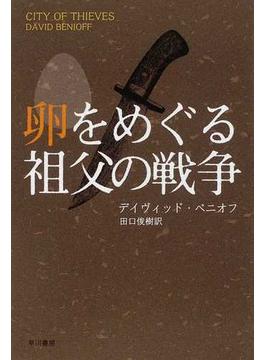 卵をめぐる祖父の戦争(ハヤカワ文庫 NV)