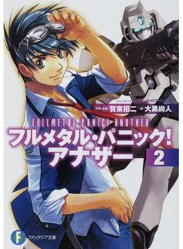 フルメタル・パニック!アナザー 2(富士見ファンタジア文庫)