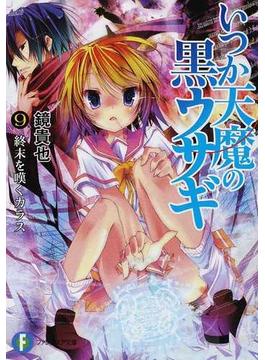 いつか天魔の黒ウサギ 9 終末を嘆くカラス(富士見ファンタジア文庫)