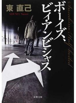 ボーイズ、ビィ・アンビシャス Susukino Half‐boiled(双葉文庫)