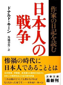 日本人の戦争 作家の日記を読む(文春文庫)