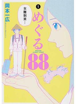 めぐる88 1 (電撃ジャパンコミックス)(電撃ジャパンコミックス)