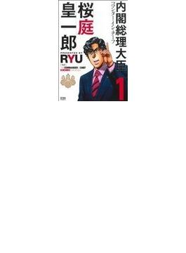 内閣総理大臣桜庭皇一郎 1 (ゼノンコミックス)