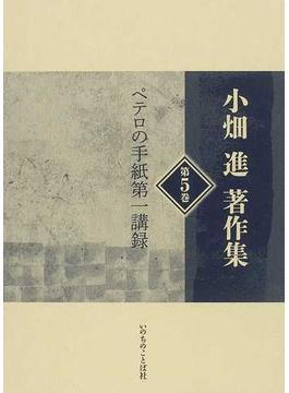 小畑進著作集 第5巻 ペテロの手紙第一講録