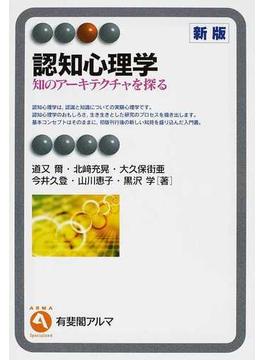 認知心理学 知のアーキテクチャを探る 新版(有斐閣アルマ)