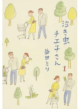 泣き虫チエ子さん 1
