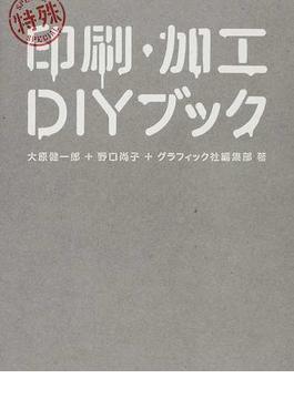 特殊印刷・加工DIYブック おもしろい紙ものつくりたい!