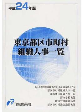 東京都区市町村組織人事一覧 平成24年版