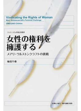 女性の権利を擁護する メアリ・ウルストンクラフトの挑戦