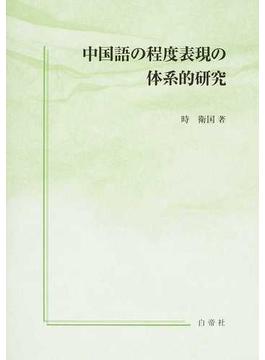 中国語の程度表現の体系的研究