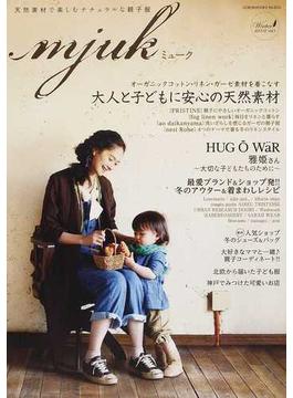 ミューク 天然素材で楽しむナチュラルな親子服 Vol.1(2011−12Winter) 大人と子どもに安心の天然素材(GEIBUN MOOKS)