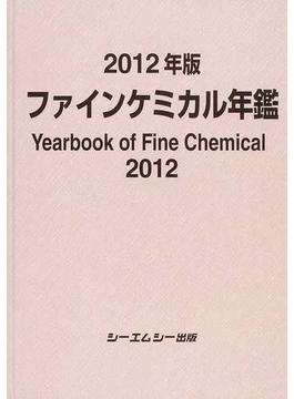 ファインケミカル年鑑 2012年版