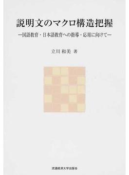 説明文のマクロ構造把握 国語教育・日本語教育への指導・応用に向けて
