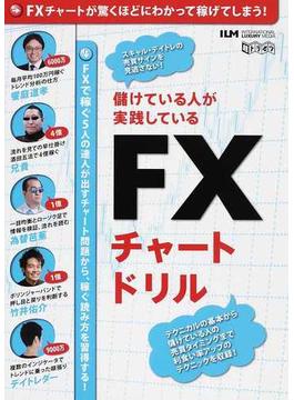 儲けている人が実践しているFXチャートドリル FXで稼ぐ5人の達人が出すチャート問題から、稼ぐ読み方を習得する! FXチャートが驚くほどにわかって稼げてしまう!