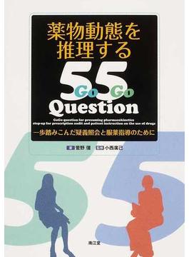 薬物動態を推理する55Question 一歩踏みこんだ疑義照会と服薬指導のために