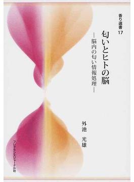 匂いとヒトの脳 脳内の匂い情報処理(香り選書)