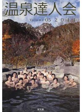 温泉達人会 Volume05(2011)