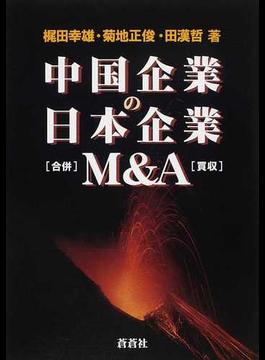 中国企業の日本企業M&A 合併 買収