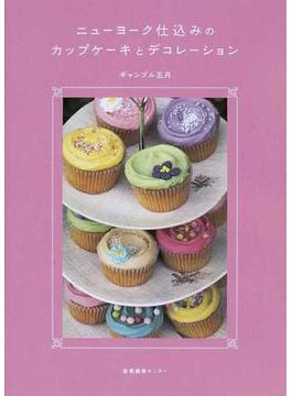 ニューヨーク仕込みのカップケーキとデコレーション