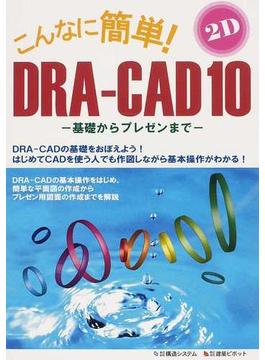 こんなに簡単!DRA−CAD10 2次元編 基礎からプレゼンまで