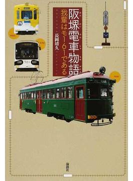 阪堺電車物語 我輩はモ161である