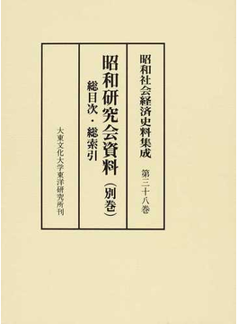 昭和社会経済史料集成 第38巻 昭和研究会資料 別巻 総目次・総索引