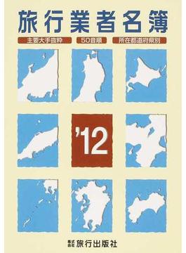 旅行業者名簿 主要大手抜粋 50音順 所在都道府県別 '12