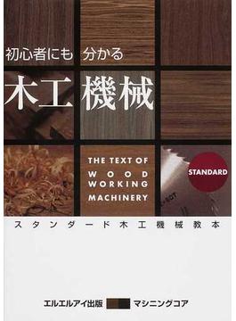 初心者にも分かる木工機械 スタンダード木工機械教本