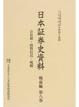 日本証券史資料 戦前編第8巻 公社債・投資信託・税制