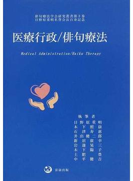 医療行政/俳句療法