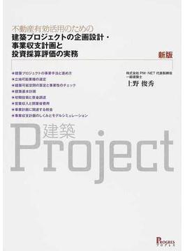 建築プロジェクトの企画設計・事業収支計画と投資採算評価の実務 不動産有効活用のための 新版