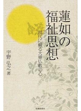 蓮如の福祉思想 現代に蘇る大乗仏教の心