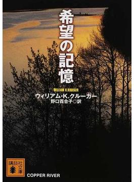 希望の記憶(講談社文庫)