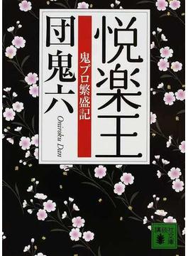 悦楽王 鬼プロ繁盛記(講談社文庫)