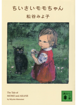 ちいさいモモちゃん(講談社文庫)