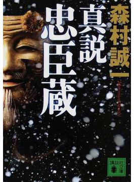 真説忠臣蔵(講談社文庫)