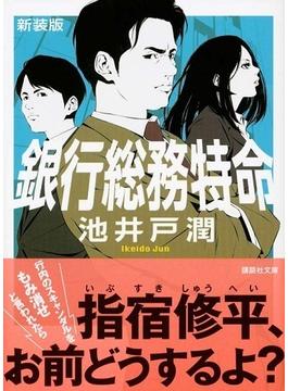 銀行総務特命 新装版(講談社文庫)