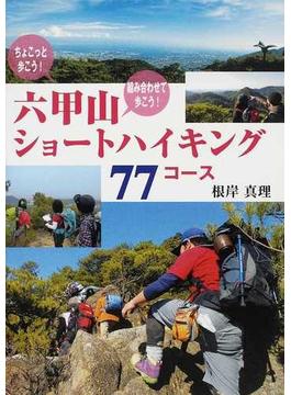 六甲山ショートハイキング77コース ちょこっと歩こう!組み合わせて歩こう!